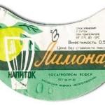 этикетка от лимонада в СССР